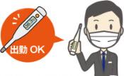 従業員の体調不良時や発熱時の出勤制限