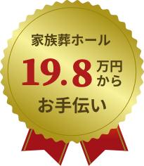 家族葬38万円〜(税抜)