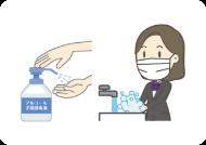 従業員の接客時のマスク着用、手洗い、アルコール消毒の徹底