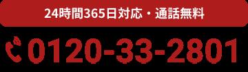 24時間365日対応・通話無料 097-597-7000