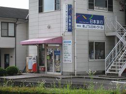 大の葬祭 提携店 日本トラベル