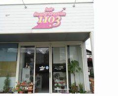 大の葬祭 提携店 hair Beauty creation 1103