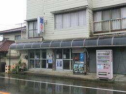 大の葬祭 提携店 西嶋酒店