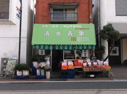 大の葬祭 提携店 清水青果