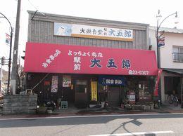 大の葬祭 提携店 駅前大五郎