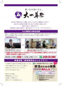 お知らせ お知らせ 広告2