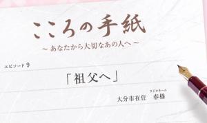 大の葬祭 お知らせ心の手紙No9