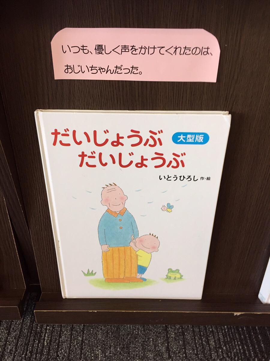 大の葬祭 想いのメモ帳(うすき) 2018/4/23
