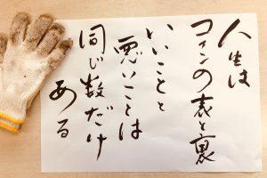 大の葬祭想いのメモ帳(のつ)2018/4/25