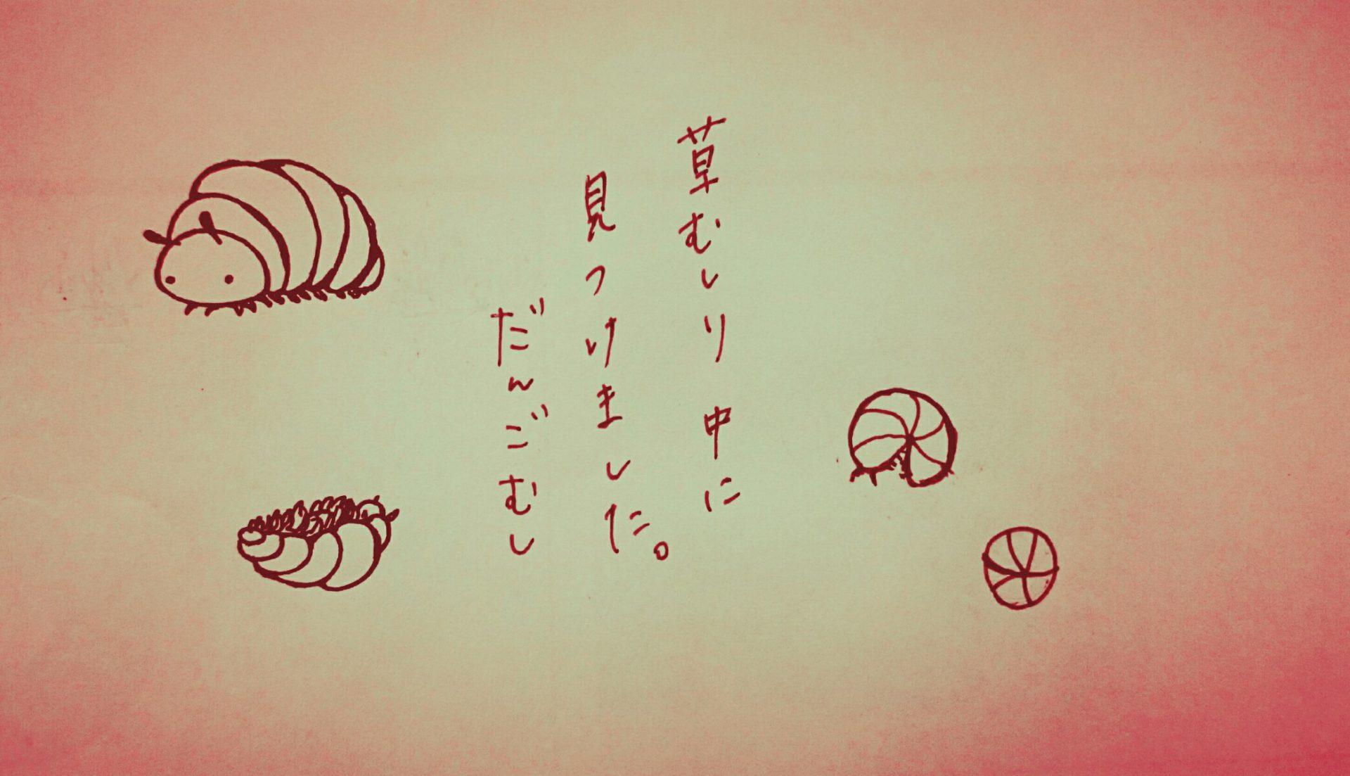大の葬祭 想いのメモ帳(のつ)2018/4/13