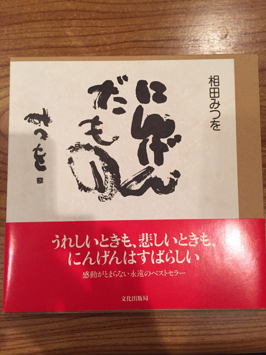 想いのメモ帳(うすき会館)2018/7/23