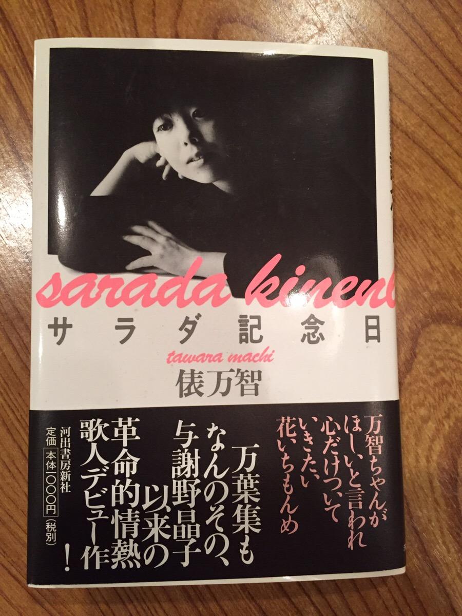 想いのメモ帳(うすき)2018/8/14