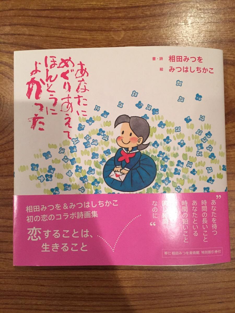 想いのメモ帳(うすき会館)2018/8/28