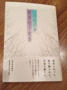 想いのメモ帳(うすき会館)2018/9/24