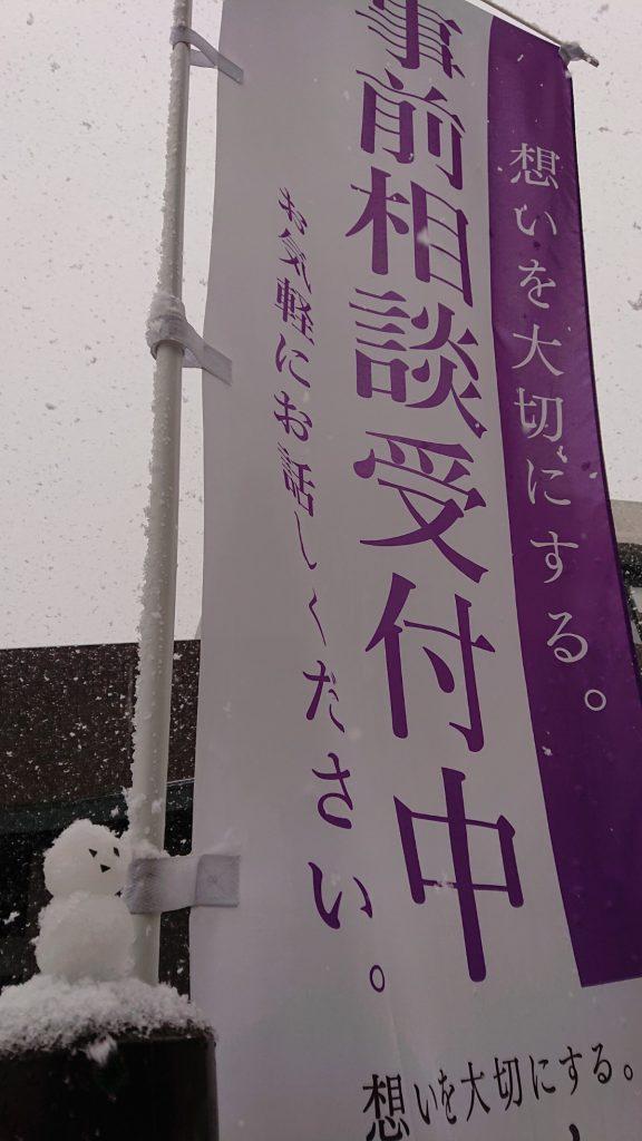 お知らせ 雪の日