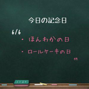 想いのメモ帳2019/6/6