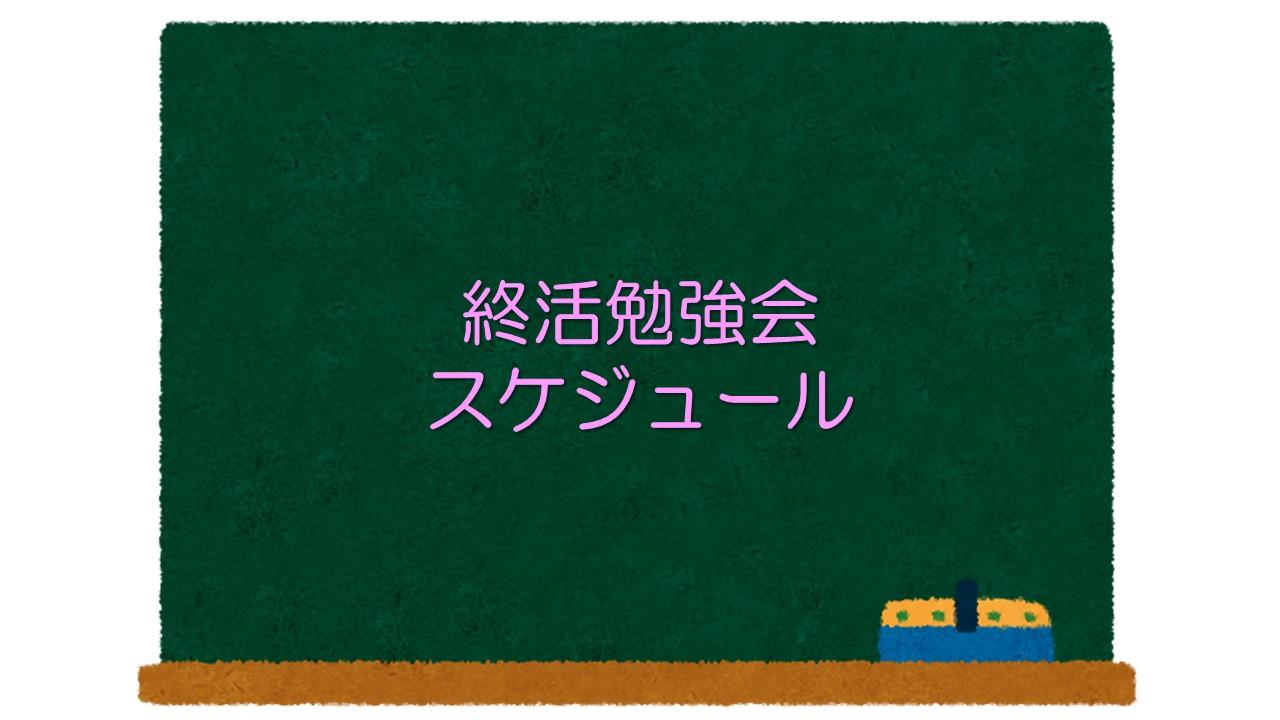 終活勉強会スケジュール48期
