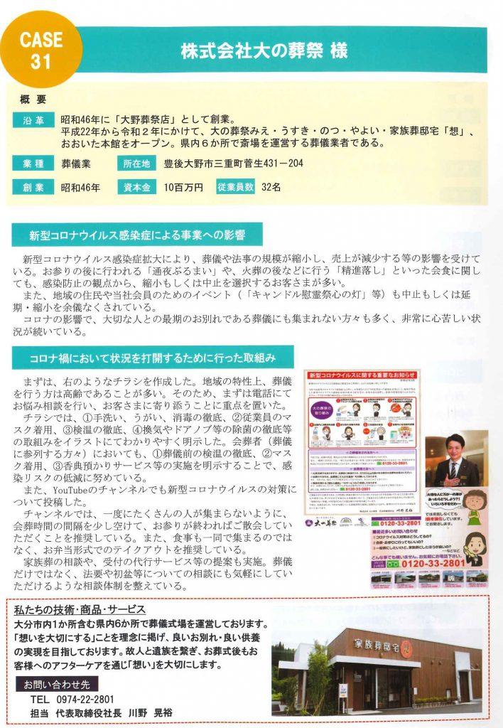 日本政策金融公庫 おおいたの企業事例集