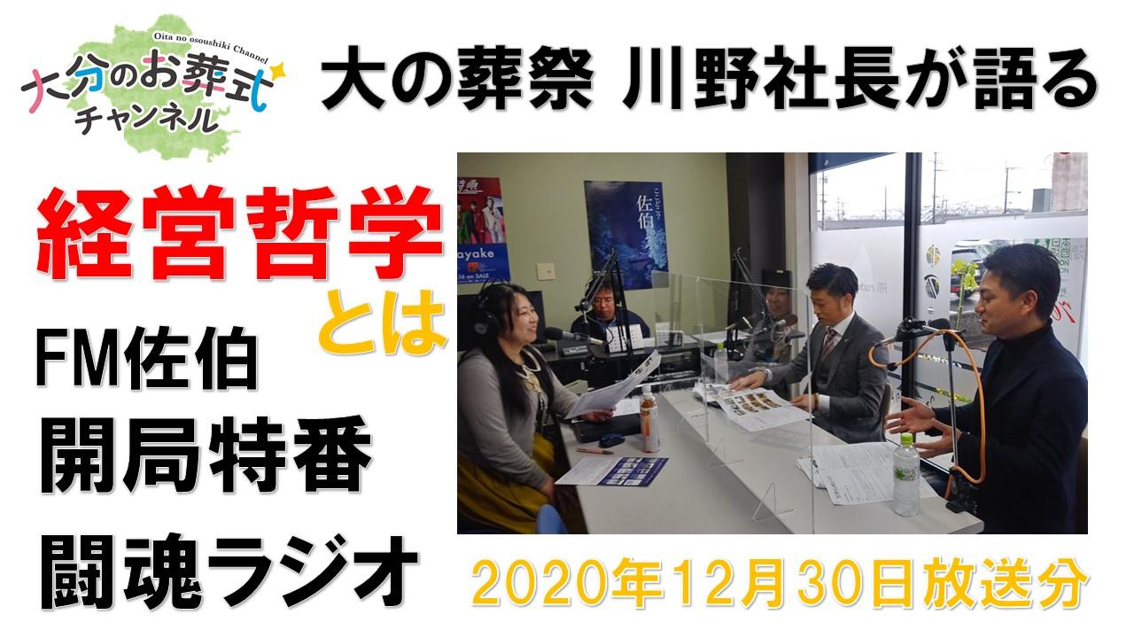 FM佐伯闘魂ラジオ2020.12.30