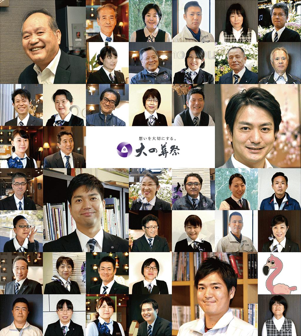 大の葬祭グループ 代表 川野晃裕